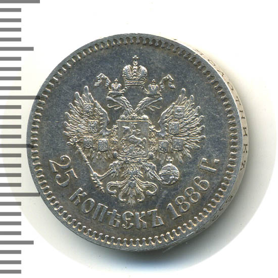 25 копеек 1886 г. (АГ). Александр III