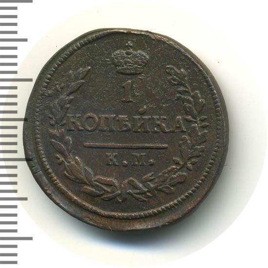 1 копейка 1827 г. КМ АМ. Николай I. Сузунский монетный двор
