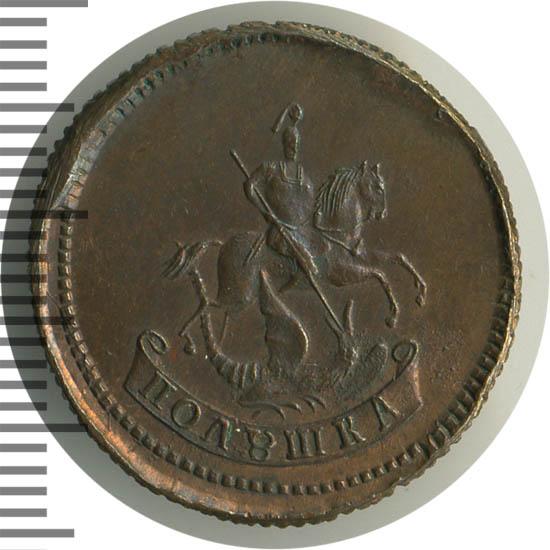 Полушка 1765 г. Екатерина II. Без обозначения монетного двора. Новодел