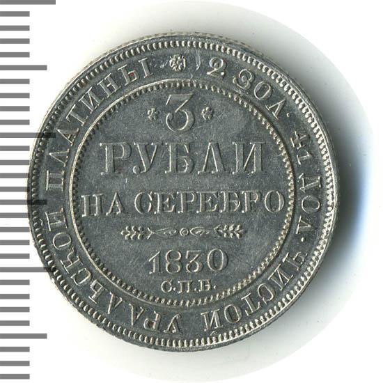 3 рубля 1830 г. СПБ. Николай I. С розетками у цифры