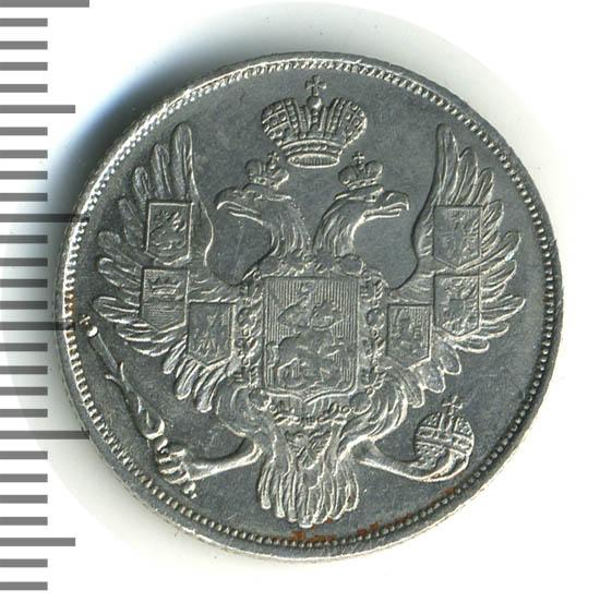 3 рубля 1830 г. СПБ. Николай I С розетками у цифры