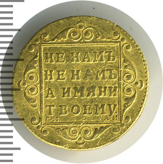5 рублей 1799 г. СМ АИ. Павел I