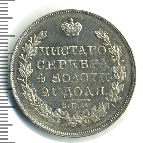 1 рубль 1825 г. СПБ НГ. Александр I Инициалы минцмейстера НГ