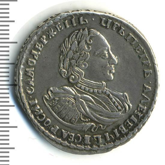 Полтина 1721 г. Петр I. Портрет в наплечниках. С пальмовой ветвью на груди. Над головой точка