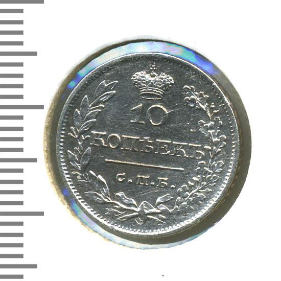 10 копеек 1826 г. СПБ НГ. Николай I. Орел с поднятыми крыльями