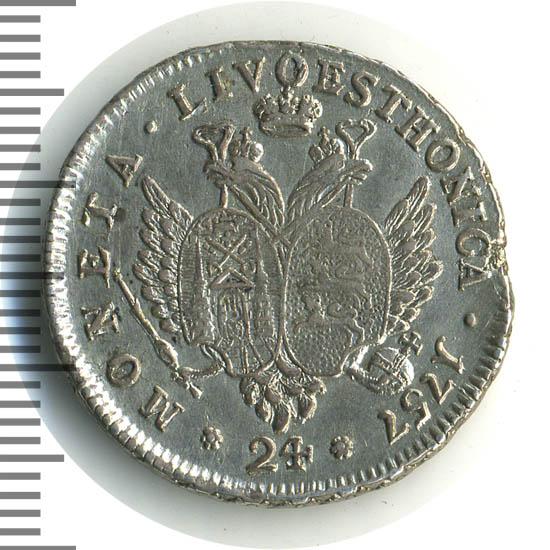 24 копейки 1757 г. Ливонезы (Елизавета I). Тиражная монета