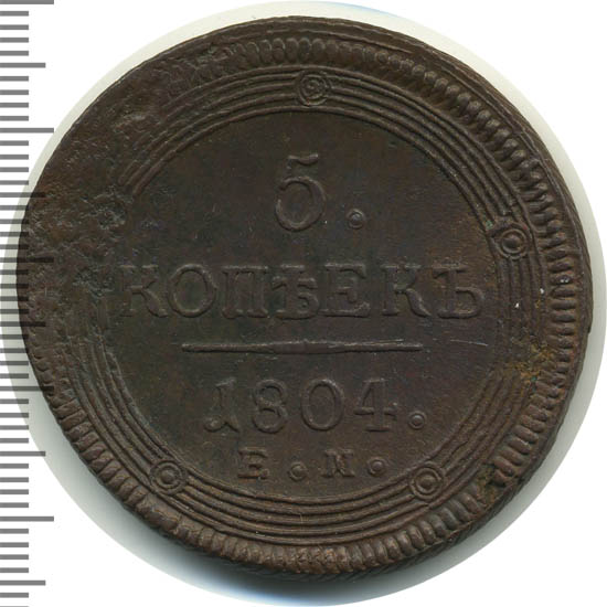 5 копеек 1804 г. ЕМ. Александр I. Екатеринбургский монетный двор. Аверс тип 1802, реверс тип 1806