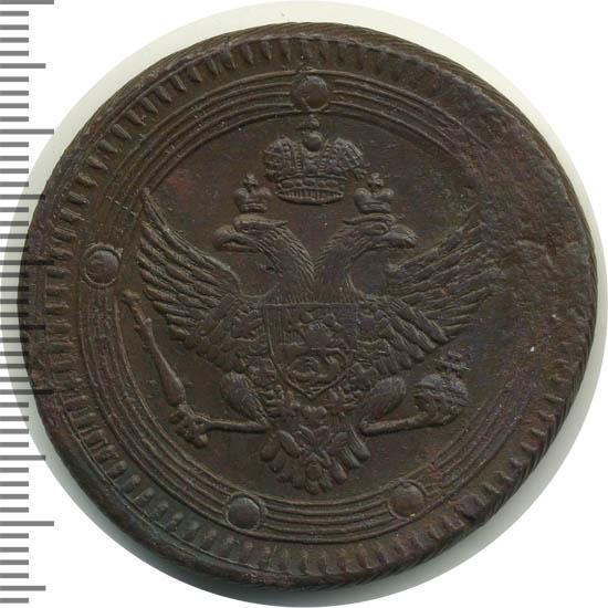 5 копеек 1804 г. ЕМ. Александр I Екатеринбургский монетный двор. Аверс тип 1802, реверс тип 1806