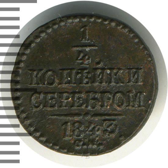 1/4 копейки 1843 г. СМ. Николай I. Сузунский монетный двор