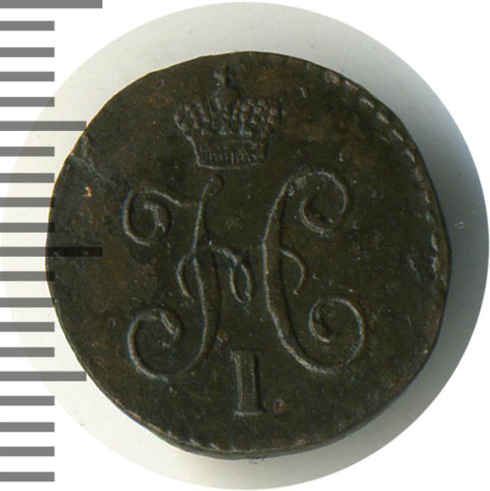 1/4 копейки 1843 г. СМ. Николай I Сузунский монетный двор