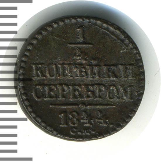 1/4 копейки 1844 г. СМ. Николай I. Тиражная монета