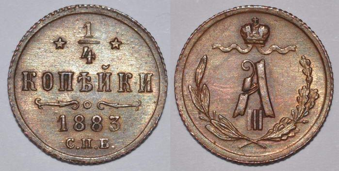 1/4 копейки 1883 г. СПБ. Александр III.