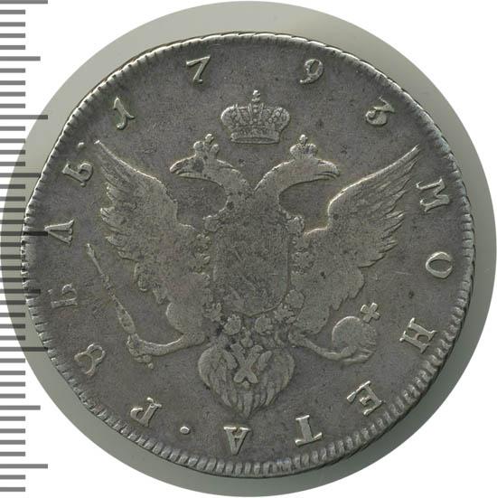 1 рубль 1793 г. СПБ. Екатерина II. Без инициалов минцмейстера