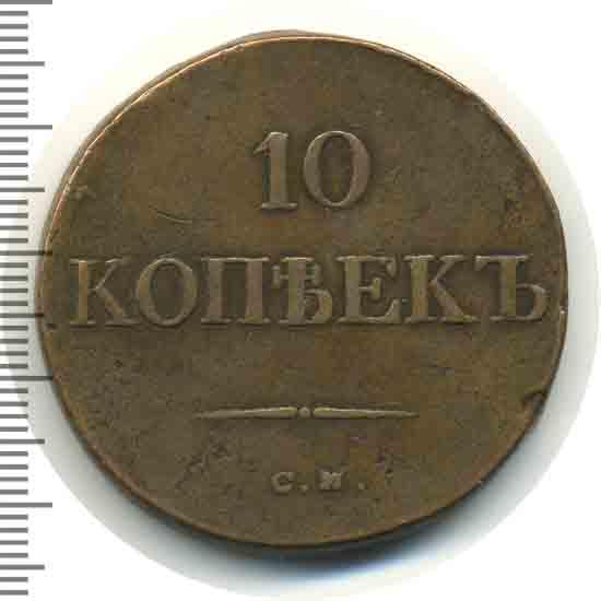 10 копеек 1833 г. СМ. Николай I. Сузунский монетный двор