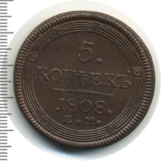 5 копеек 1808 г. ЕМ. Александр I. Екатеринбургский монетный двор. Корона большая