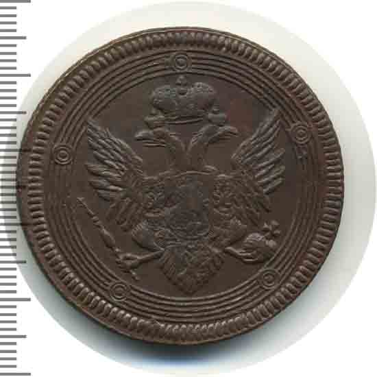 5 копеек 1808 г. ЕМ. Александр I Екатеринбургский монетный двор. Корона большая