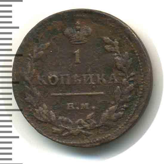 1 копейка 1815 г. ЕМ НМ. Александр I. Буквы ЕМ НМ. Корона узкая