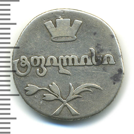 Двойной абаз 1808 г. АК. Для Грузии (Александр I).