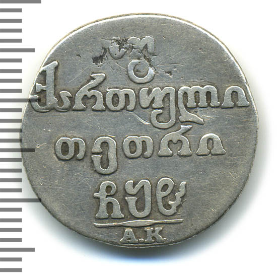 Двойной абаз 1808 г. АК. Для Грузии (Александр I)