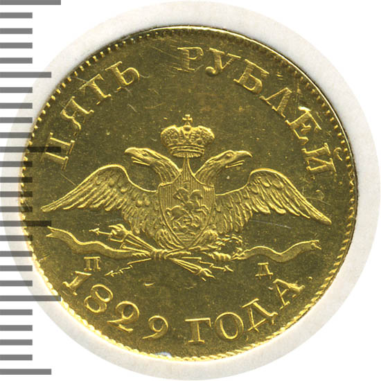5 рублей 1829 г. СПБ ПД. Николай I.