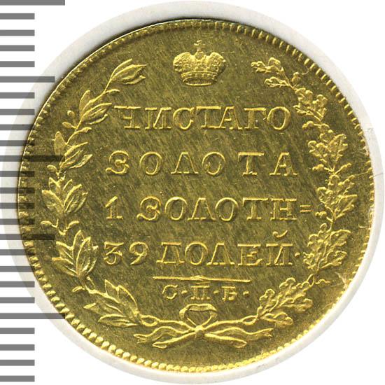 5 рублей 1829 г. СПБ ПД. Николай I