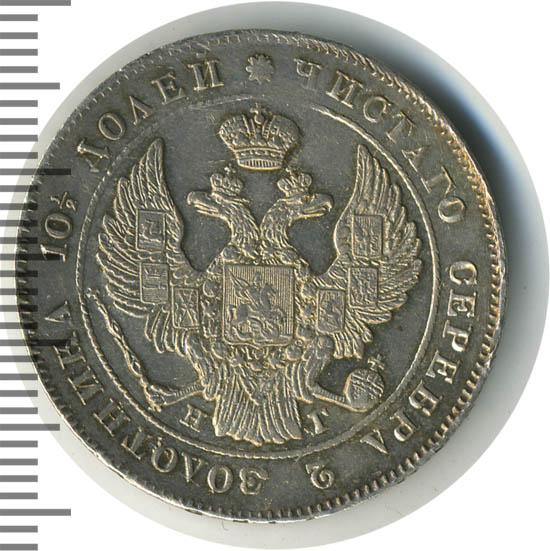Полтина 1840 г. СПБ НГ. Николай I.