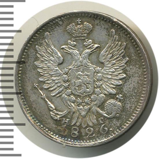 20 копеек 1826 г. СПБ НГ. Николай I. Орел с поднятыми крыльями. Корона оборотной стороны узкая