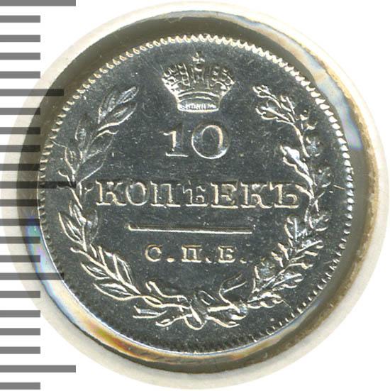 10 копеек 1826 г. СПБ НГ. Николай I. Орел с опущенными крыльями. Корона над орлом больше