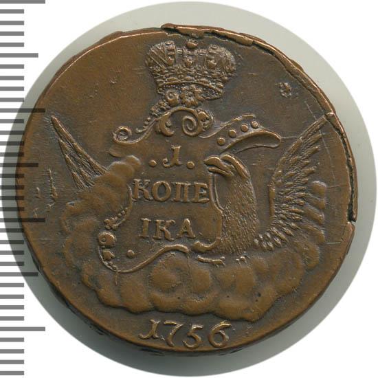 1 копейка 1756 г. Елизавета I. Орел в облаках. Гурт Екатеринбургского монетного двора
