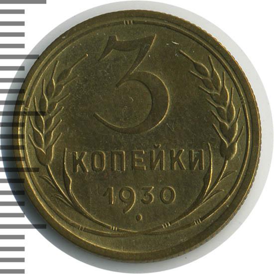 3 копейки 1930 г. Поверхность земного шара плоская, к бойку молота снизу подходит 1 меридиан