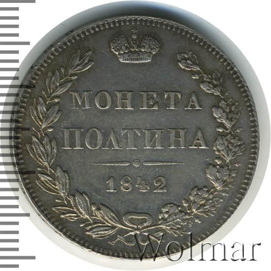 Полтина 1842 г. СПБ АЧ. Николай I. Санкт-Петербургский монетный двор