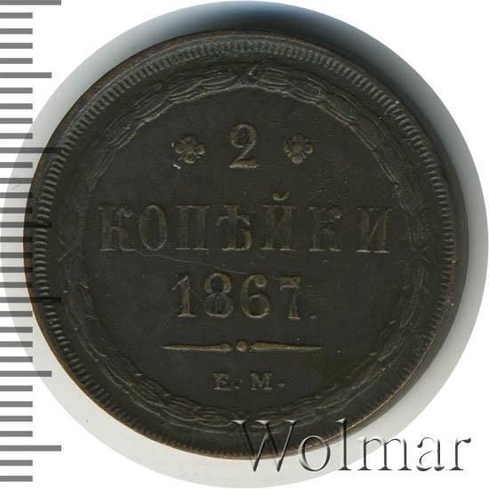 2 копейки 1867 г. ЕМ. Александр II. Старый тип