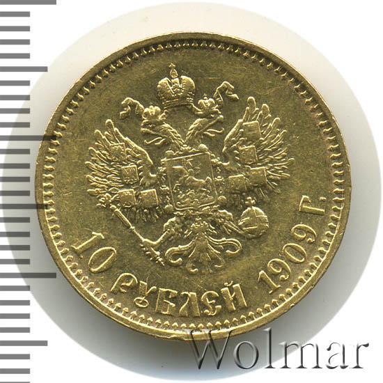 10 рублей 1909 г. (ЭБ). Николай II
