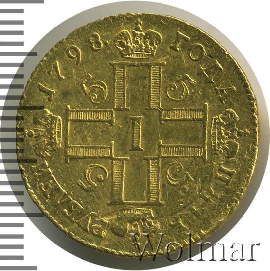 5 рублей 1798 г. СМ ФЦ. Павел I. Буквы СМ ФЦ