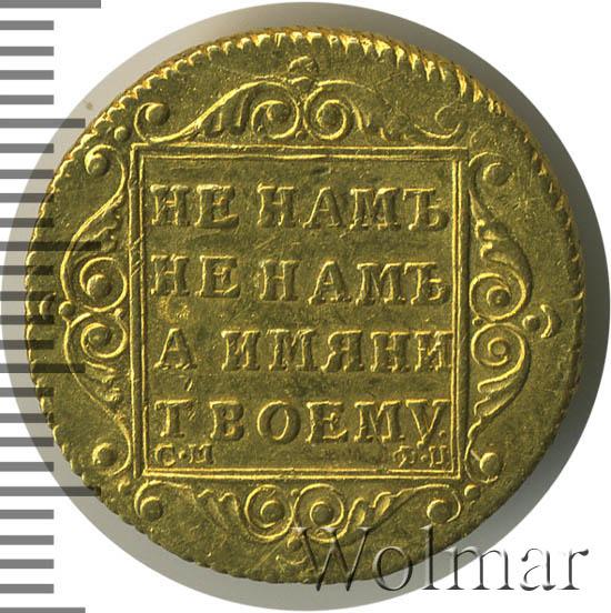 5 рублей 1798 г. СМ ФЦ. Павел I Буквы СМ ФЦ
