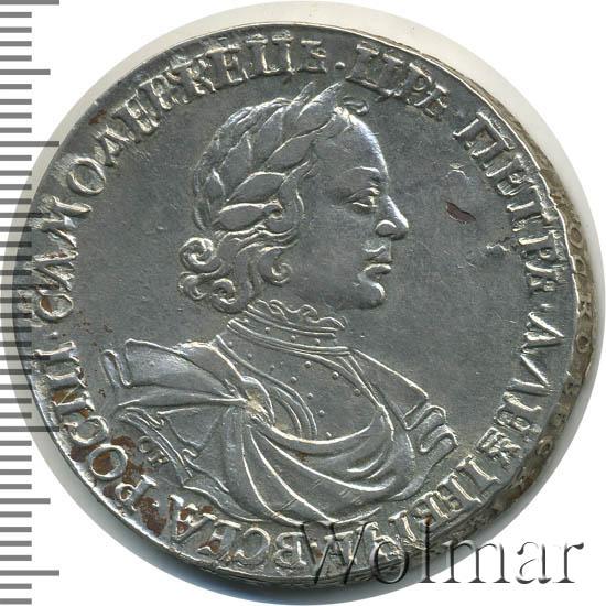 1 рубль 1718 г. OK L. Петр I Портрет в латах. 2 ряда заклепок на груди.