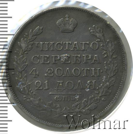1 рубль 1826 г. СПБ НГ. Николай I Орел с поднятыми крыльями