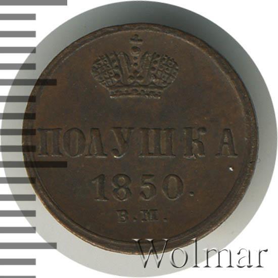 Полушка 1850 г. ВМ. Николай I. Варшавский монетный двор