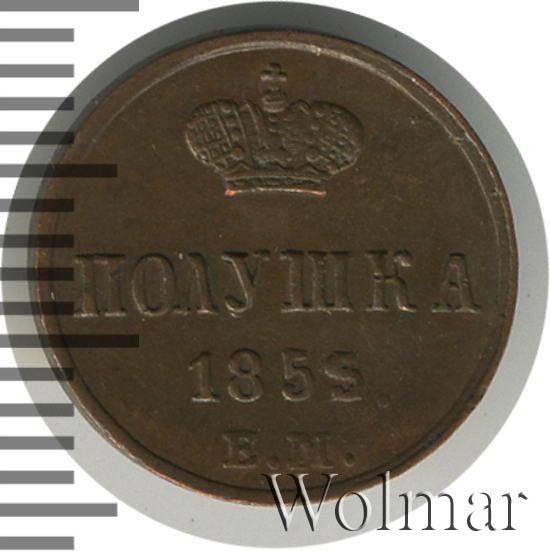 Полушка 1855 г. ЕМ. Николай I.