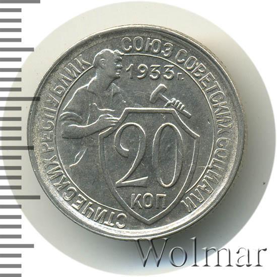 20 копеек 1933 г. У ближнего к земному шару колоса справа две короткие ости