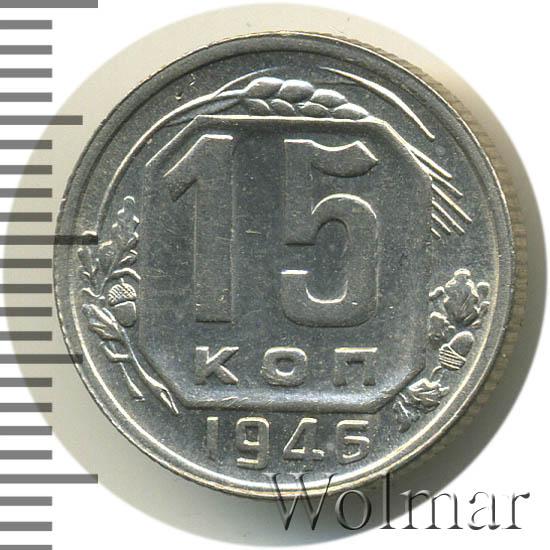 15 копеек 1946 г. Лицевая сторона - 1.1., оборотная сторона - Б