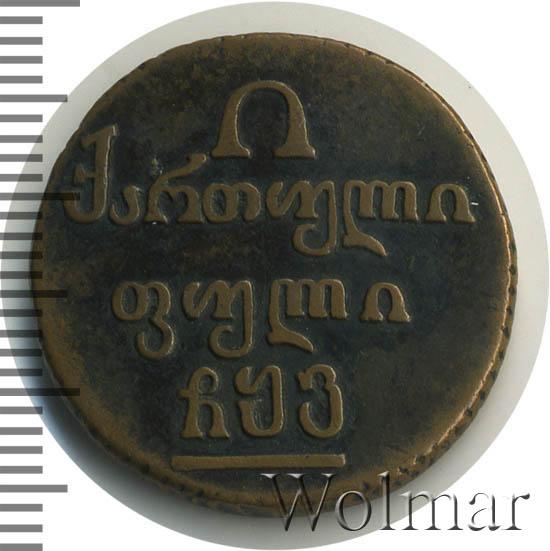 Полубисти 1806 г. Для Грузии (Александр I)