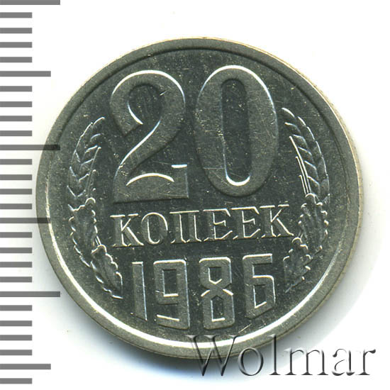 20 копеек 1986 г Перепутка - штемпель 3 копеек 1979 г