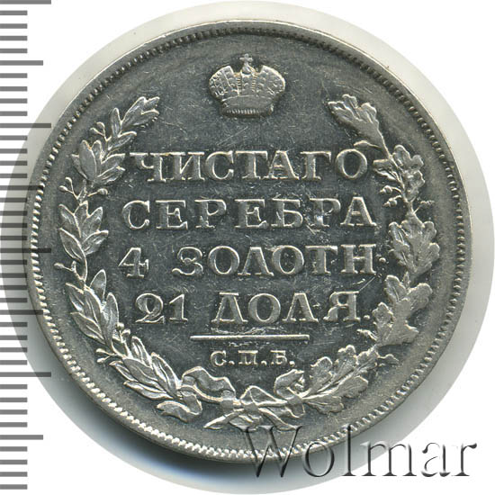 1 рубль 1813 г. СПБ ПС. Александр I. Скипетр короче