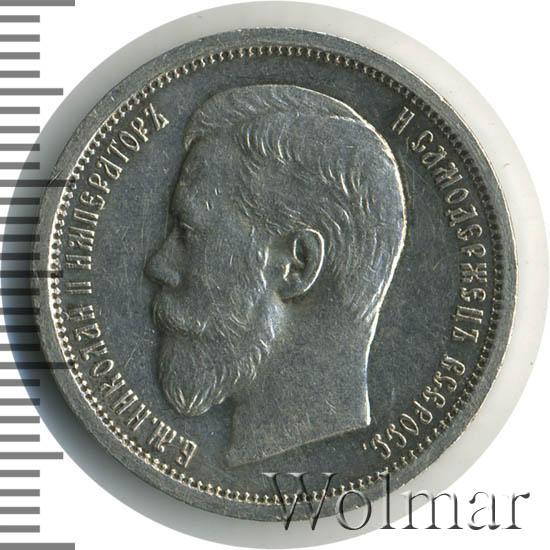 50 копеек 1899 г. (ЭБ). Николай II Инициалы минцмейстера ЭБ