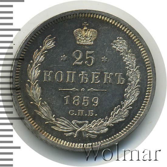 25 копеек 1859 г. СПБ ФБ. Александр II. Св. Георгий в плаще