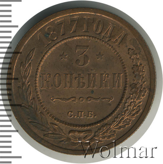 3 копейки 1877 г. СПБ. Александр II.