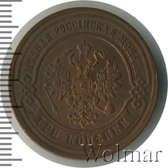 3 копейки 1877 г. СПБ. Александр II