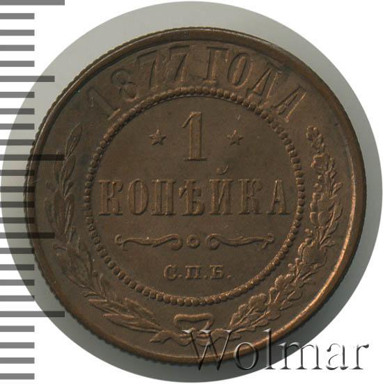 1 копейка 1877 г. СПБ. Александр II.