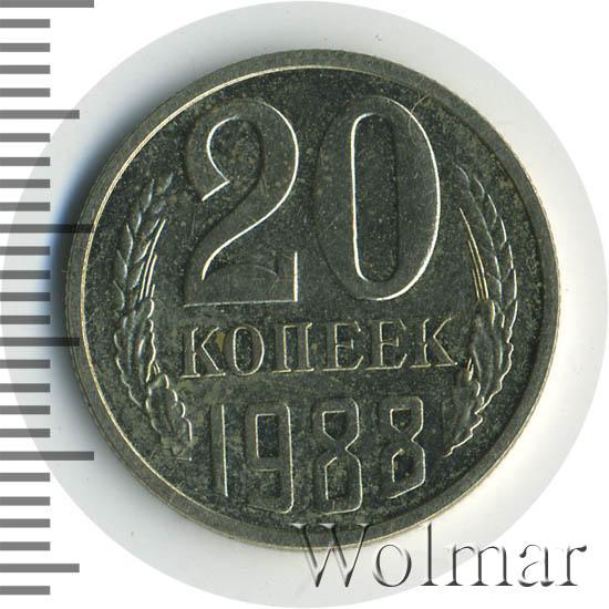 20 копеек 1988 г. Цифры даты тонкие